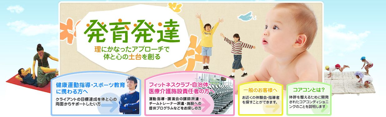 日本コアコンディショニング協会のメインビジュアル画像