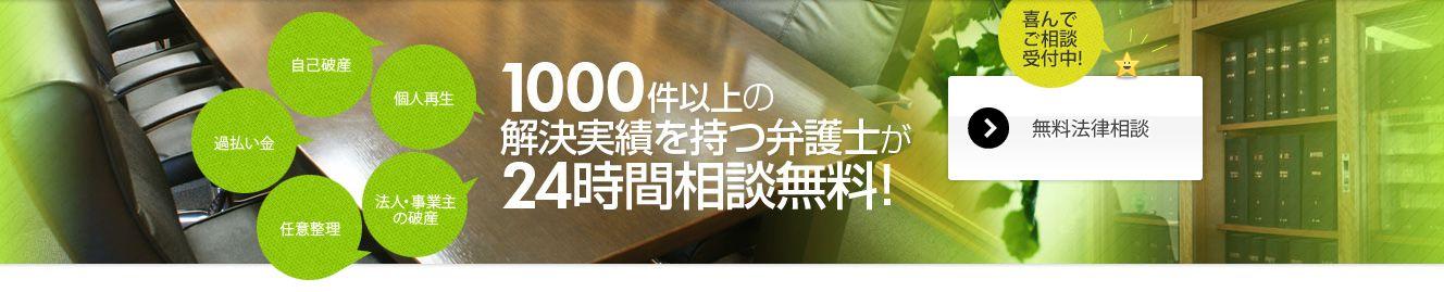川端総合法律事務所のメインビジュアル画像
