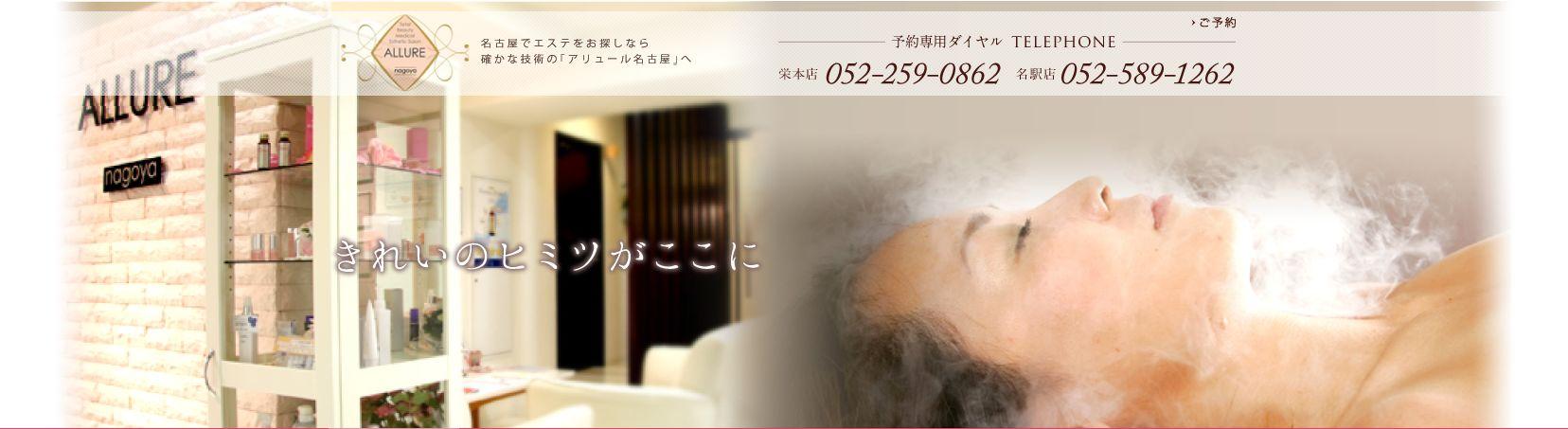 アリュール名古屋のメインビジュアル画像