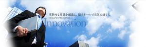 株式会社ディーノシステムのメインビジュアル画像