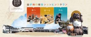 益子焼窯元共販センターのメインビジュアル画像