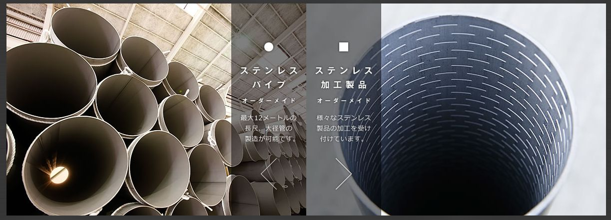 ステンレスパイプ工業株式会社のメインビジュアル画像