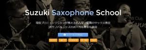 鈴木サキソフォンスクールのメインビジュアル画像