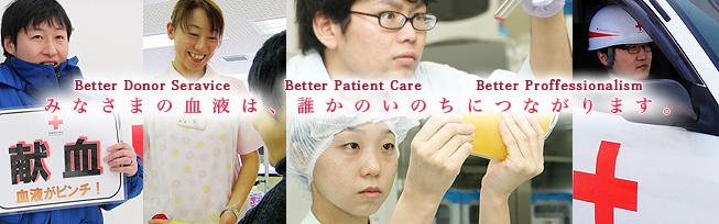 北海道ブロック血液センター 北海道赤十字血液センターのメインビジュアル画像