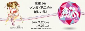 京都国際マンガ・アニメフェア2014のメインビジュアル画像