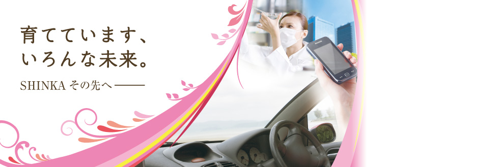積水化学工業株式会社のメインビジュアル画像