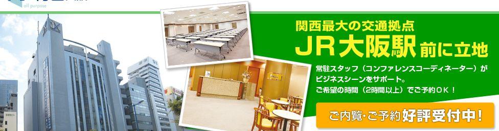 AP梅田大阪のメインビジュアル画像
