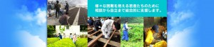 栃木県若年者支援機構のメインビジュアル画像