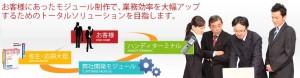 有田電器情報システム株式会社のメインビジュアル画像