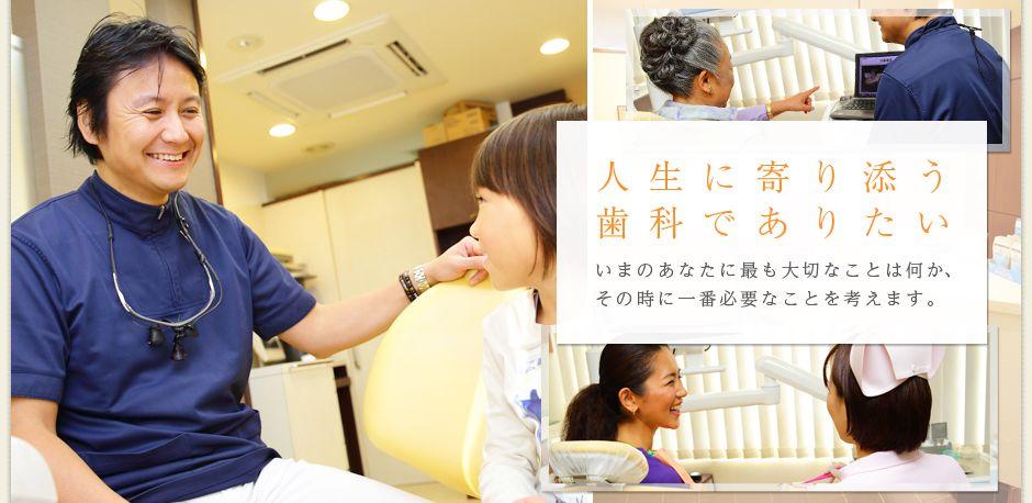 山本歯科のメインビジュアル画像