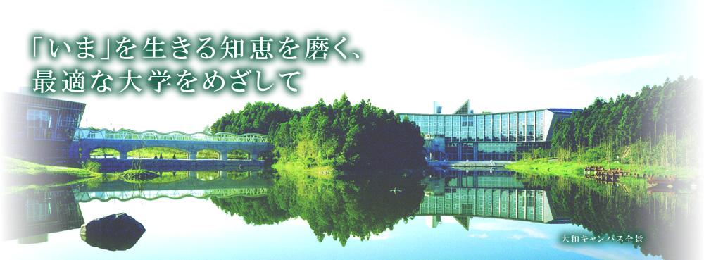 宮城大学のメインビジュアル画像