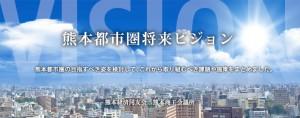 熊本商工会議所のメインビジュアル画像