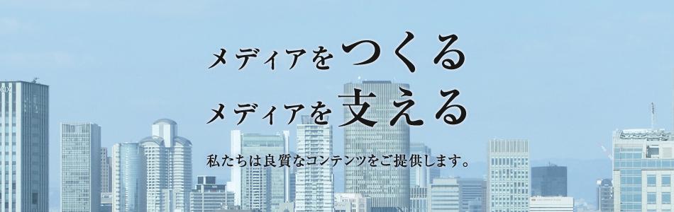 株式会社アサヒ・ファミリー・ニュース社のメインビジュアル画像