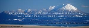 有限会社 錦海化成のメインビジュアル画像