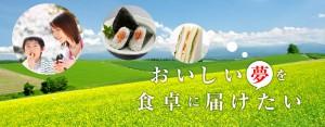 株式会社武蔵野のメインビジュアル画像