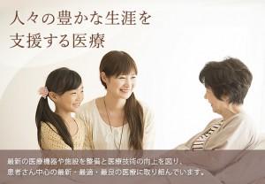 古賀病院グループのメインビジュアル画像