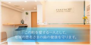 竹内歯科医院のメインビジュアル画像