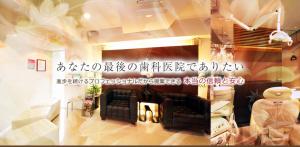 米澤歯科医院のメインビジュアル画像