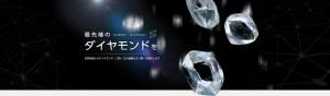株式会社グローバルダイヤモンドのメインビジュアル画像