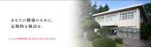 新潟大学保健管理センターのメインビジュアル画像