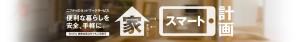 スマートサーブのメインビジュアル画像