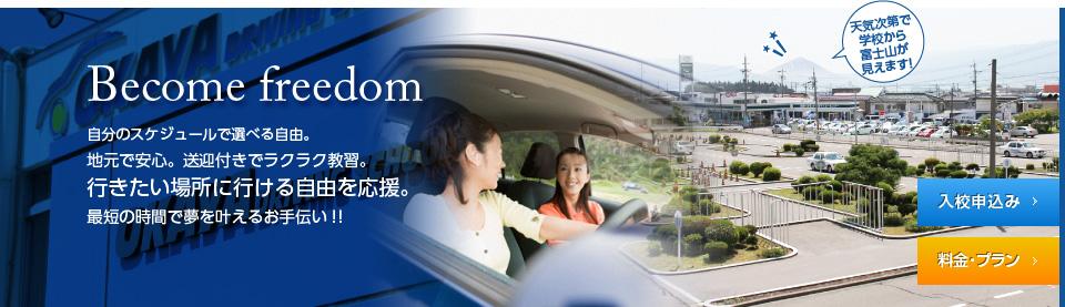 岡谷自動車学校のメインビジュアル画像