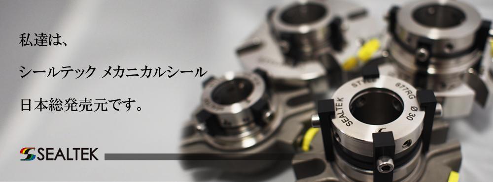 九倉シールテックジャパン株式会社のメインビジュアル画像