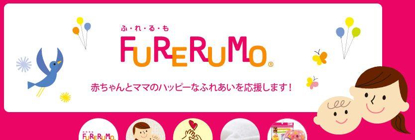 FURERUMOのメインビジュアル画像