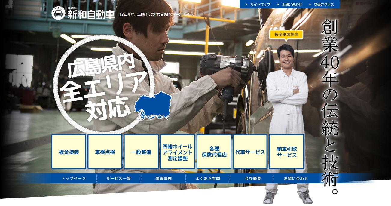 新和自動車のメインビジュアル画像