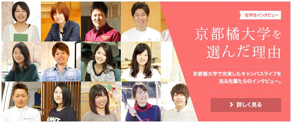 京都橘大学 入試サイトのメインビジュアル画像