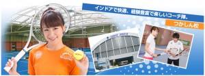 テニススクール・ノア つかしん校のメインビジュアル画像
