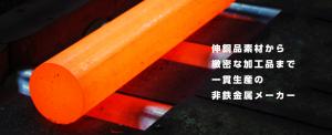 権田金属工業株式会社のメインビジュアル画像