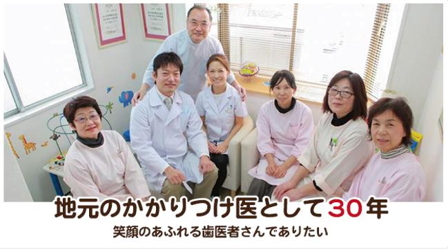 むらおか歯科・矯正歯科クリニックのメインビジュアル画像