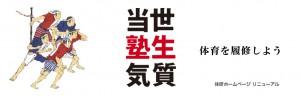 慶應義塾大学体育研究所のメインビジュアル画像