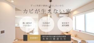 永森建設工業株式会社のメインビジュアル画像