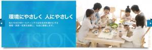 OCHIホールディングス株式会社のメインビジュアル画像