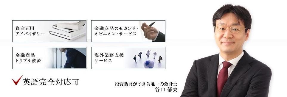 谷口パートナーズ国際会計・税務事務所のメインビジュアル画像