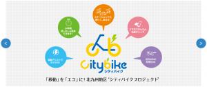 シティバイクのメインビジュアル画像