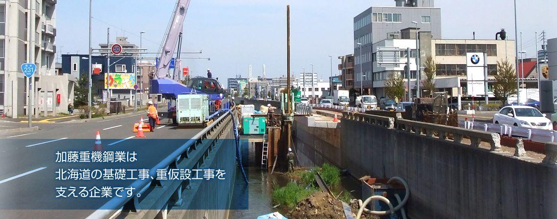 株式会社加藤重機鋼業のメインビジュアル画像