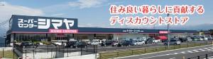 スーパーセンター シマヤのメインビジュアル画像