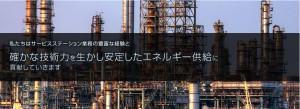 極東油業株式会社のメインビジュアル画像