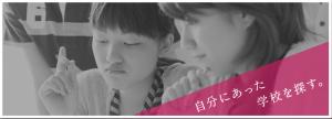 沖縄県専修学校各種学校協会のメインビジュアル画像