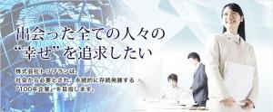 株式会社トップランのメインビジュアル画像