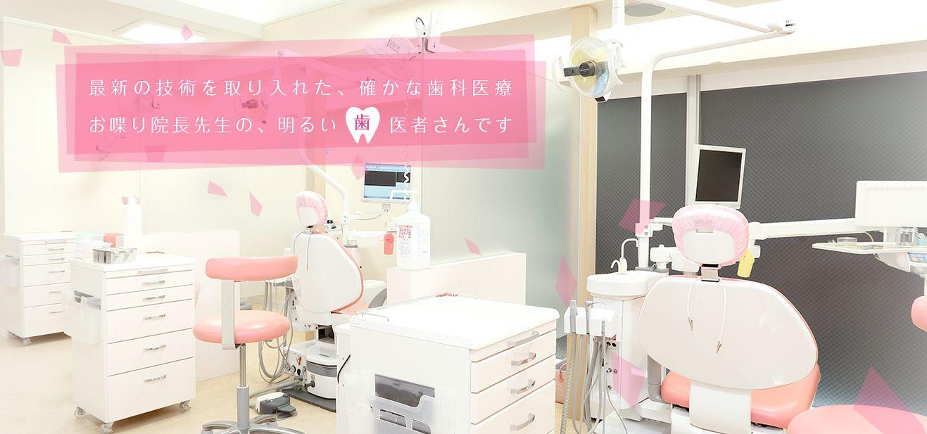 大和東さくら歯科のメインビジュアル画像