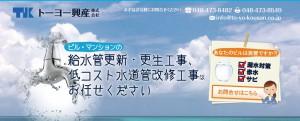 トーヨー興産株式会社のメインビジュアル画像