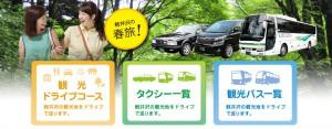 軽井沢観光のメインビジュアル画像
