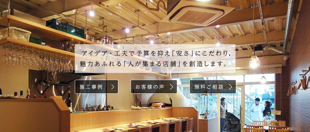 関西店舗デザインのメインビジュアル画像