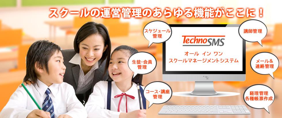 TechnoSMSのメインビジュアル画像