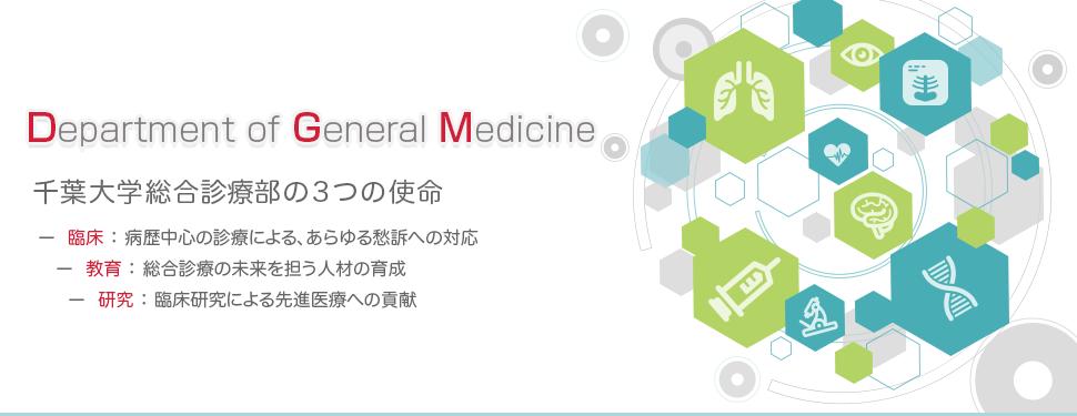 千葉大学医学部附属病院 総合診療部のメインビジュアル画像