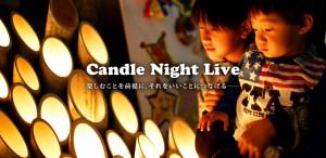 CANDLE NIGHT LIVEのメインビジュアル画像